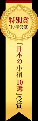 日本の小宿10選 受賞